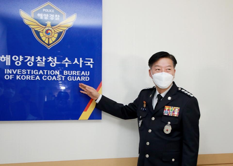 김홍희 해양경찰청장이 14일 인천 해경 본청에서 개최된 수사국 현판식에 참석했다.