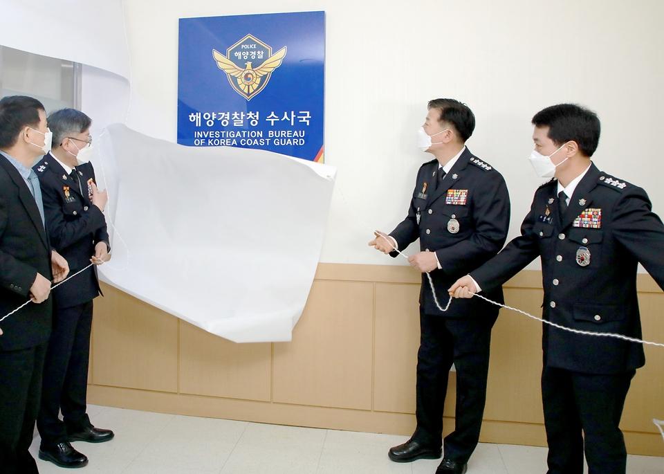 김홍희 해양경찰청장이 14일 인천 해경 본청에서 개최된 수사국 현판식에 참석해 현판제막을 하고 있다.