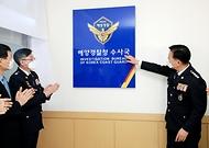 김홍희 해양경찰청장이 14일 인천 해경 본청에서 개최된 수사국 현판식에 참석해 박수치고 있다.