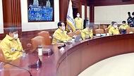 코로나19 중대본 회의