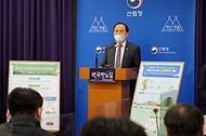 '2050 탄소중립 산림부문 추진 전략' 발표