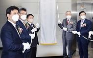 이승우 산업통상자원부 국가기술표준원장이 21일 오후 서울 양재동 한국시험인증산업협회에서 열린 'TBT 종합지원센터 출범식'에 참석해 현판 제막 전 기념 촬영을 하고 있다.