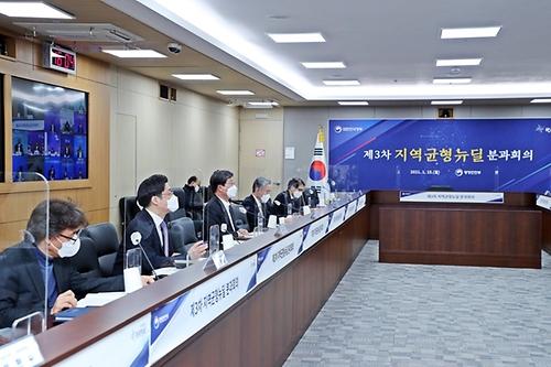 '제3차 지역균형뉴딜 분과회의' 개최