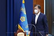 문재인 대통령이 2일 오전 청와대 여민관에서 열린 제9회 국무회의에 참석하고 있다.