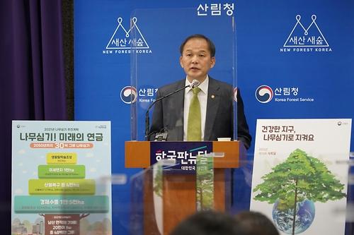 2050 탄소중립 달성을 위한 '2021년도 나무 심기 추진 계획' 발표
