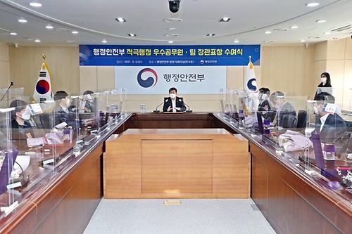 '행정안전부 적극행정 우수공무원·팀 장관표창 수여식' 개최