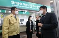 황희 문화체육관광부 장관이 3일 인천 중구 인천국제공항 제2여객터미널내 코로나19 검사센터를 방문해 방역 상황을 점검하고 있다.