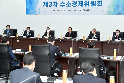제3차 수소경제위원회