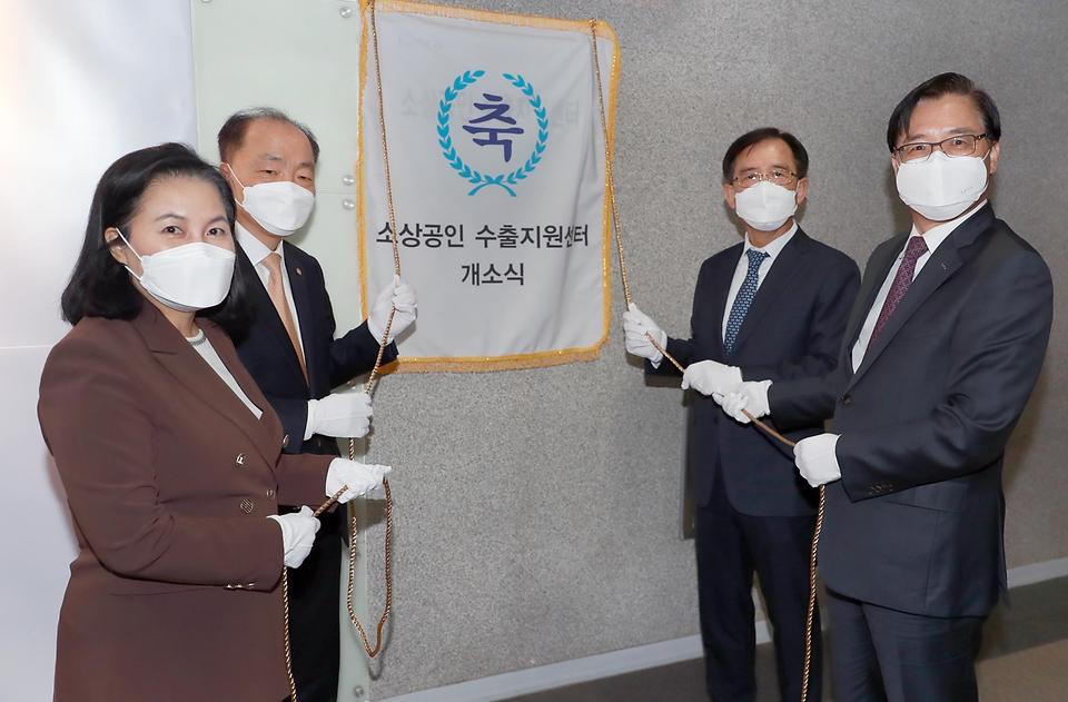 4일 오전 서울 대한무역투자진흥공사(KOTRA)에서 열린 소상공인 수출지원센터 현판식에서 유명희 산업통상자원부 통상교섭본부장 등 참석자들이 제막하고 있다.