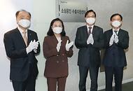 4일 오전 서울 대한무역투자진흥공사(KOTRA)에서 열린 소상공인 수출지원센터 현판식에서 유명희 산업통상자원부 통상교섭본부장 등 참석자들이 박수치고 있다.