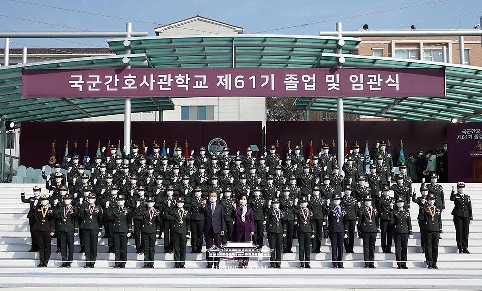 문재인 대통령과 김정숙 여사가 5일 오후 대전광역시 국군간호사관학교에서 열린 제61기 졸업 및 임관식에 참석해 졸업생도들과 기념촬영을 하고 있다.
