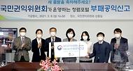 '청렴포털 부패공익신고' 개통식