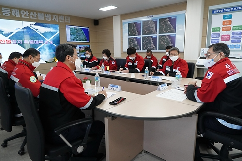 강원도 동해안 대형산불 대응 태세 점검