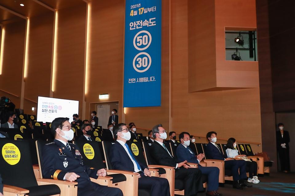 변창흠 국토교통부 장관이 13일 오후 서울 강남구 코엑스에서 열린 안전속도 5030 실천 선포식에 참석하고 있다.
