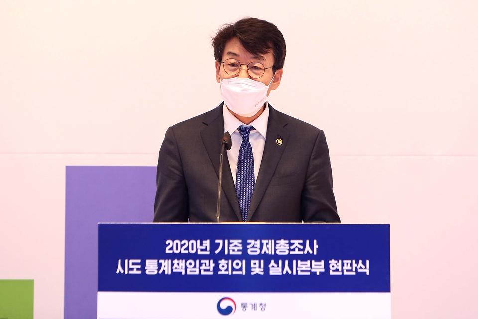 류근관 통계청장이 13일 대전 통계센터에서 열린 2020년 기준 경제총조사 시도 통계책임관 회의에서 인사말을 하고 있다.