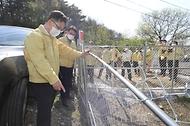 강원도 양양 아프리카돼지열병 방역 현장 점검