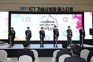 2021 ICT기술사업화 페스티벌