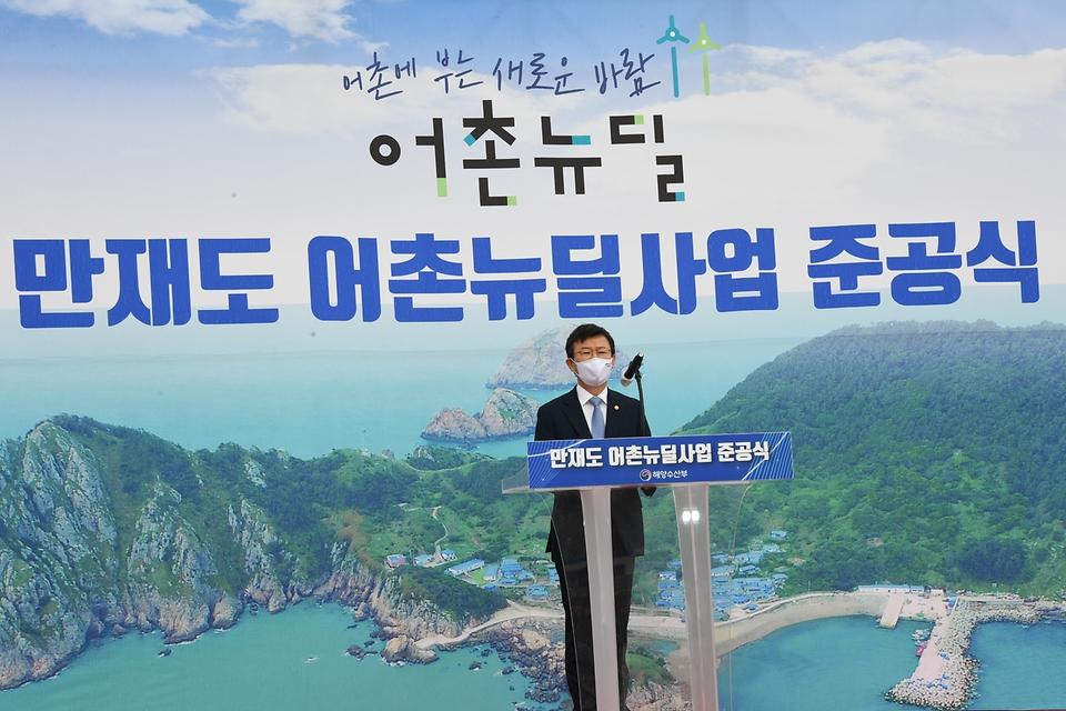 문성혁 해양수산부 장관이 22일 오후 신안군 흑산면 만재도에서 열린 만재도 어촌뉴딜 사업 준공식에서 발언하고 있다.
