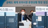 공매도 재개 모의시장 운영상황 현장점검