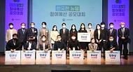 한국판 뉴딜 참여예산 공모 시상식