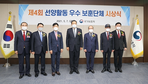 제4회 선양활동 우수 보훈단체 시상식