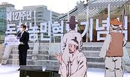 제 127주년 동학농민혁명 기념식