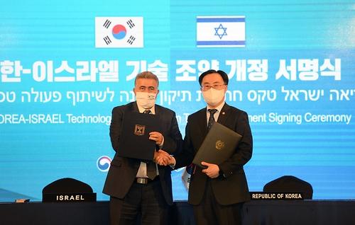 한-이스라엘 산업기술협력 협정 개정 서명식
