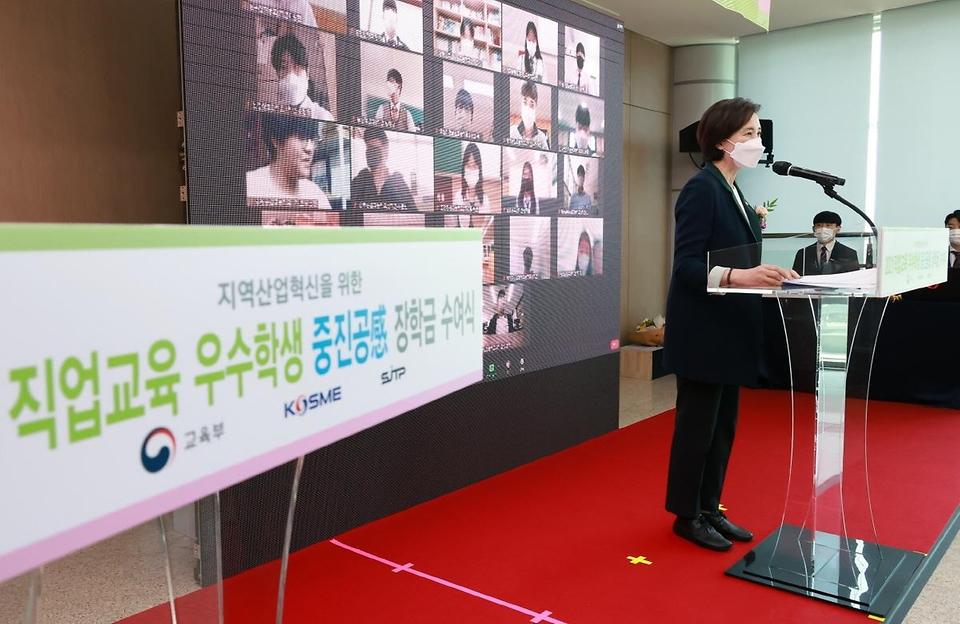 유은혜 사회부총리 겸 교육부 장관이 13일 정부세종컨벤션센터에서 열린 지역 직업교육 우수학생 장학금 수여식에서 격려사를 하고 있다.