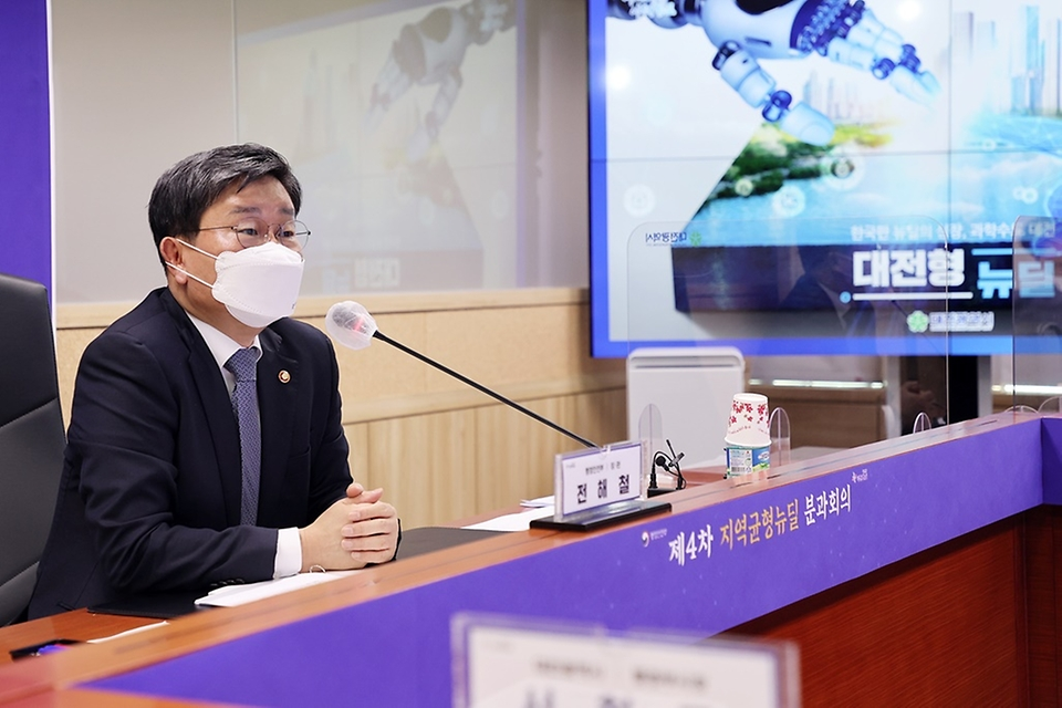 전해철 행정안전부 장관이 13일 오후 대전광역시청 영상회의실에서 열린 제4차 지역균형 뉴딜 분과회의에서 모두발언을 하고 있다.