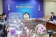 '2021년 제1회 혁신현장 이어달리기'