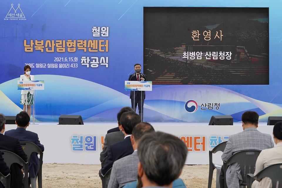 최병암 산림청장이 15일 강원도 철원군에서 열린 '철원 남북산림협력센터 착공식'에 참석해 환영사를 하고 있다.