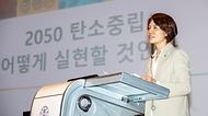 한정애 환경부장관, '2021 국방대학교 고위공무원 과정' 강연