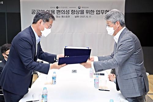 '공공앱 이용 편의성 향상을 위한 업무협약식' 개최