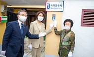 한정애 환경부장관, 국가유공자 명패 달아드리기 행사 동참