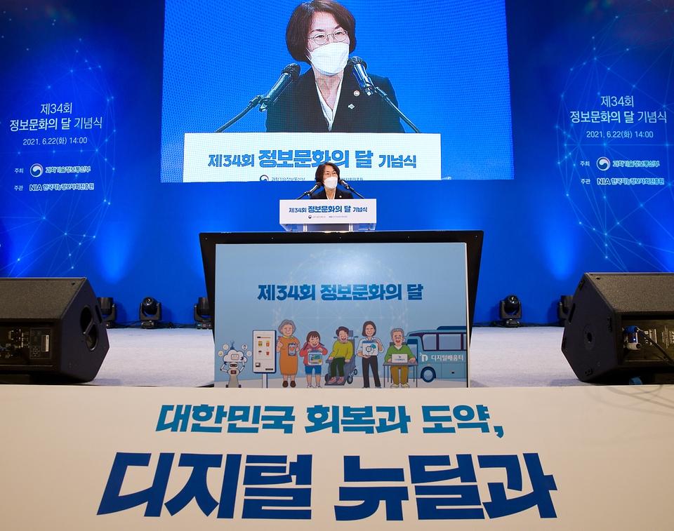 임혜숙 과학기술정보통신부 장관이 22일 오후 서울 동작구 스페이스 살림에서 열린 '제34회 정보문화의 달 기념식'에 참석해 환영사를 하고 있다.