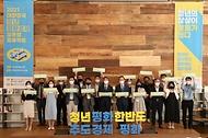 「2021 대한민국 청년 평화경제 오픈랩 프로젝트」 오프닝 행사