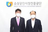 소상공인시장진흥공단 방문