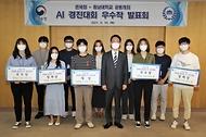 임재현 관세청장, 충남대학교와 AI 경진대회 시상식 개최