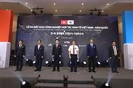 대한민국-베트남 경제협력 산업단지 사업착수식