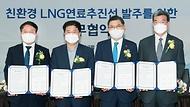 친환경 LNG연료추진선 발주를 위한 업무협약식