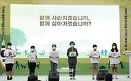 김정숙 여사, 멸종위기동물 보호시설 개소식