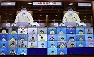 코로나19 대응 중앙재난안전대책본부 회의