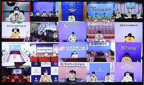 산업부 40개 공공기관 사이버보안 대응태세 점검회의