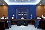 대통령 주재 수석보좌관 회의 사진 1