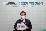 홍정기 환경부차관, 수소충전소 100호기 구축 기념 온라인 준공식 참석 사진 3