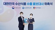 대한민국 수산물 수출 홍보대사 위촉식 사진 1