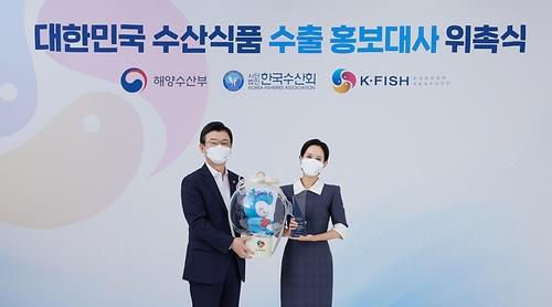 대한민국 수산물 수출 홍보대사 위촉식