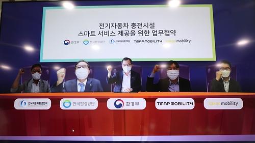 홍정기 환경부차관 '전기자동차 충전시설 스마트 서비스 제공을 위한 업무협약식' 참석
