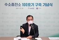 홍정기 환경부차관, 수소충전소 100호기 구축 기념 온라인 준공식 참석 사진 4