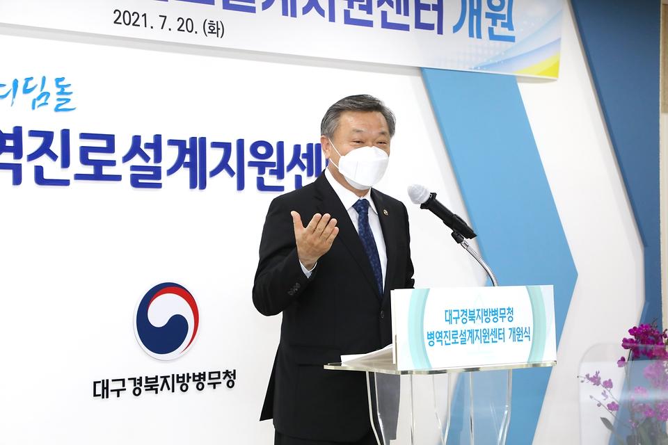 정석환 병무청장이 20일 대구경북 병역진로설계지원센터 개원식에 참석해 기념사를 하고 있다.